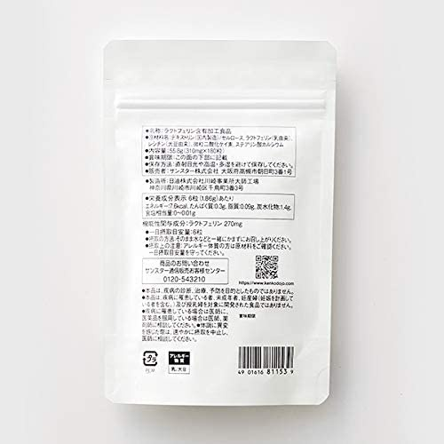 SUNSTAR(サンスター) ラクトフェリンSの商品画像8