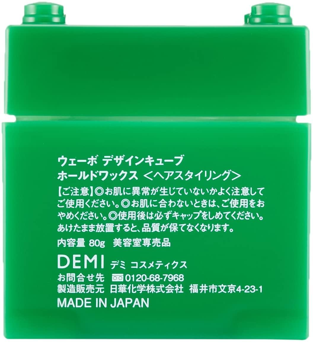 uevo design cube(ウェーボ デザインキューブ)ホールドワックスの商品画像4