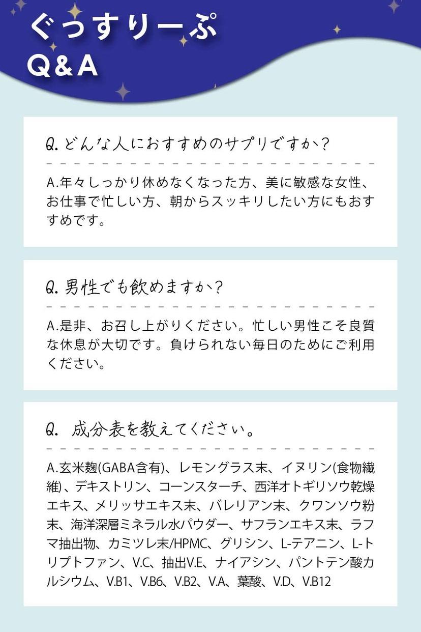 イルミルド製薬 DearEat ぐっすりーぷの商品画像7