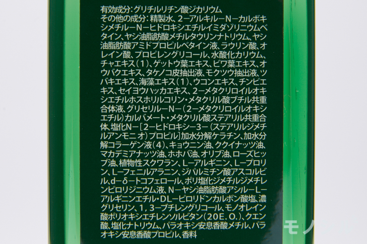 ZACC(ザック) ボタニカルスカルプ シャンプーの商品画像3