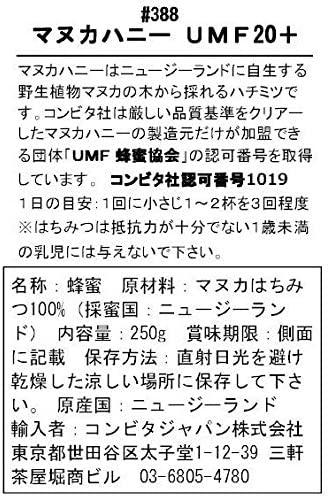 COMVITA(コンビタ) マヌカハニー UMF 20の商品画像2