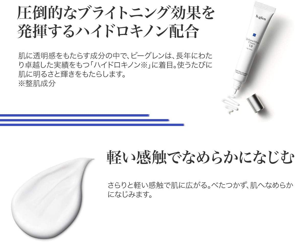 b.glen(ビーグレン) QuSome ホワイトクリーム1.9の商品画像8