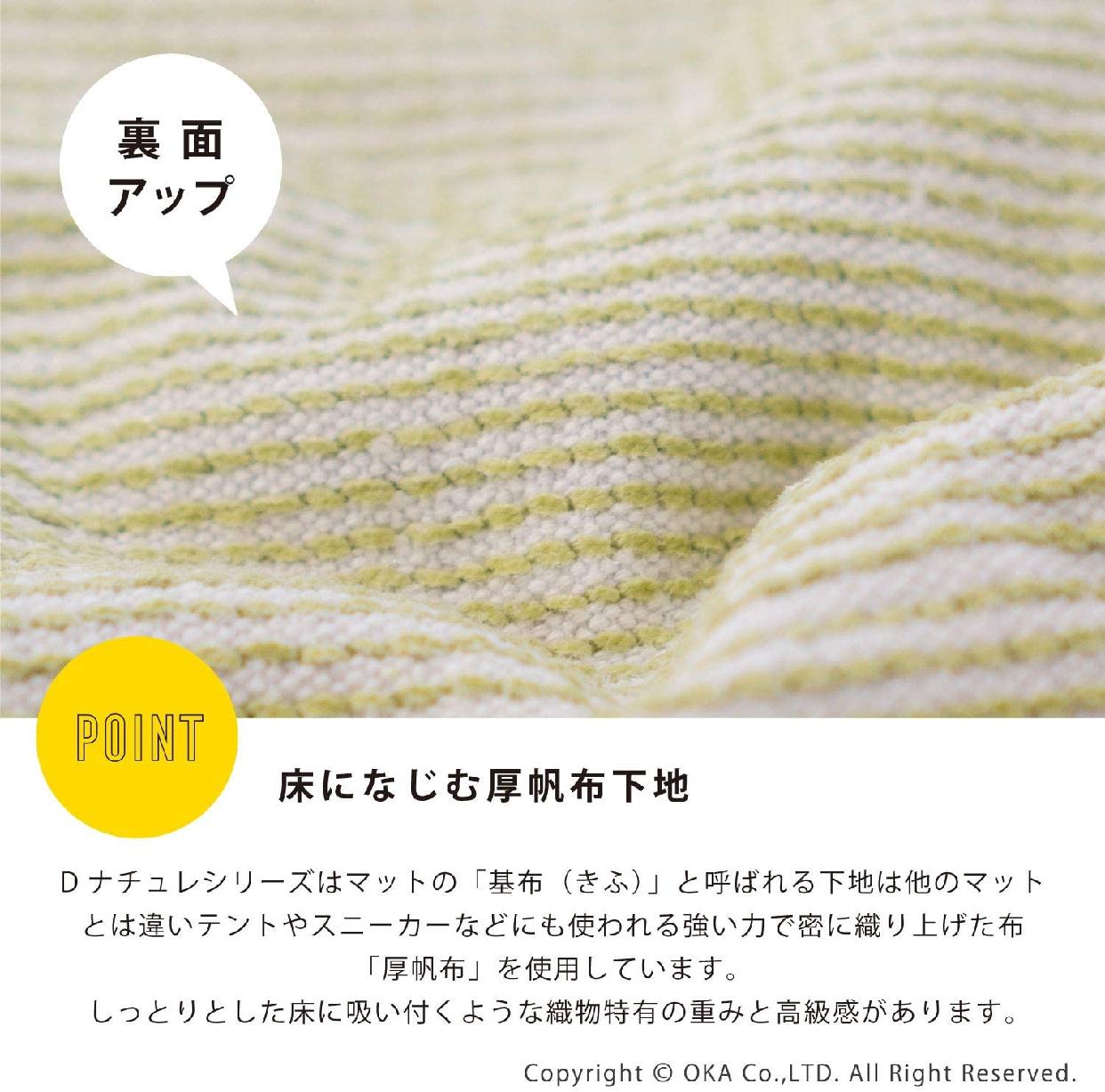 乾度良好(かんどりょうこう)Dナチュレバスマットの商品画像12