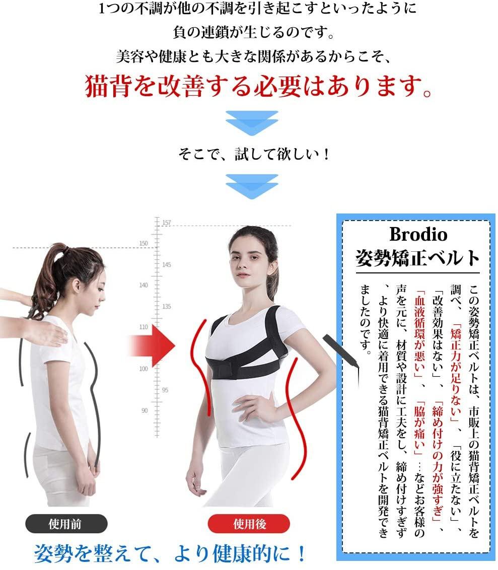 Brodio(ブロディオ) 姿勢矯正ベルトの商品画像3
