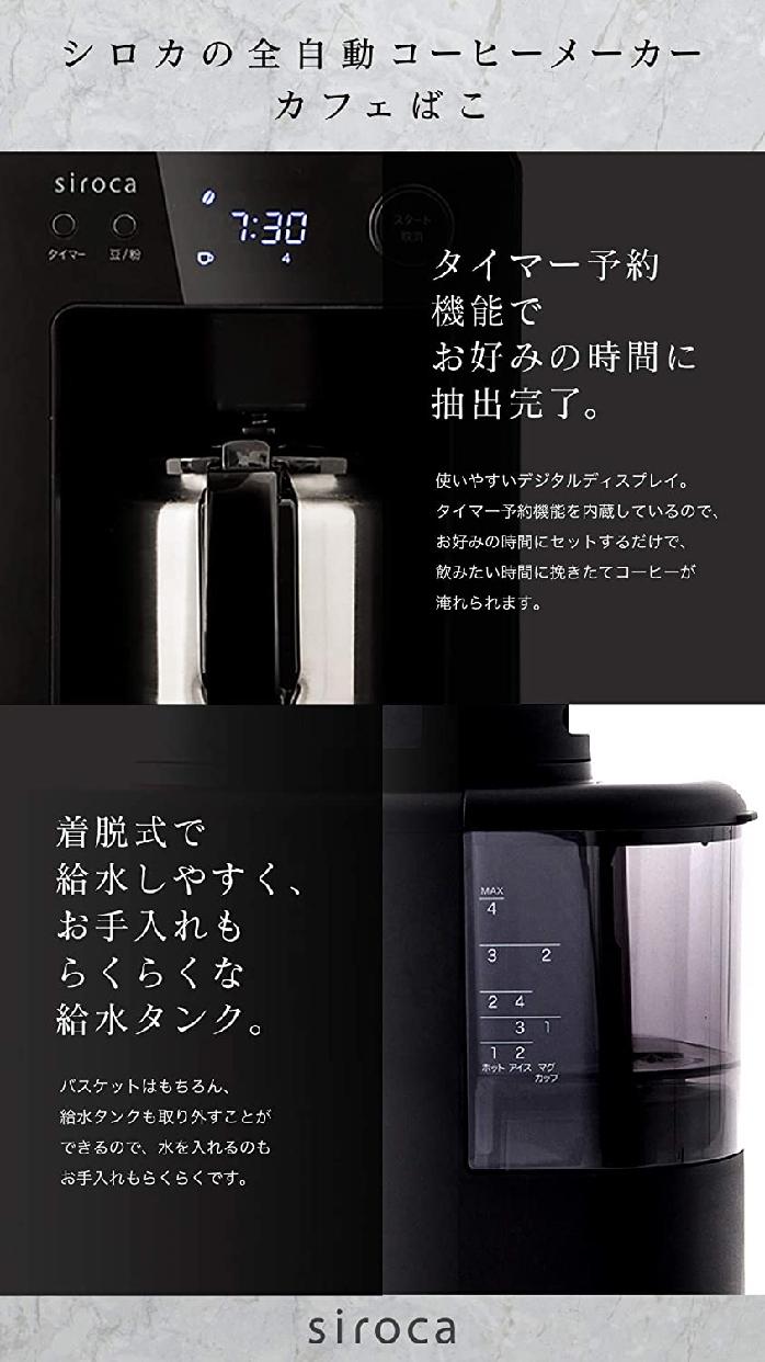 siroca(シロカ)全自動コーヒーメーカー カフェばこ SC-A351の商品画像4