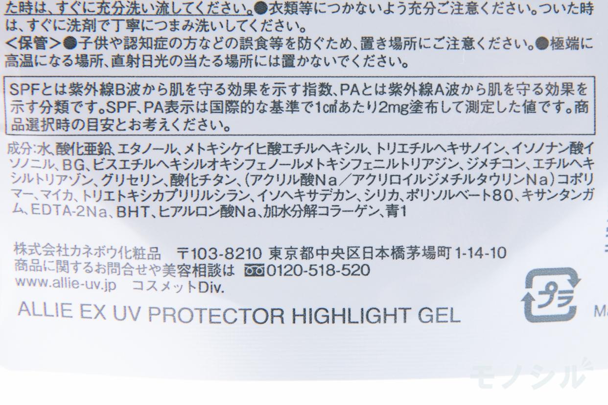 ALLIE(アリィー) エクストラUV ハイライトジェルの商品画像3 商品の成分表