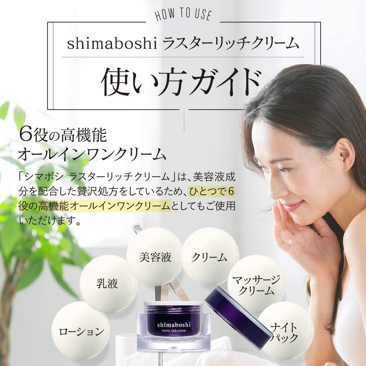 shimaboshi(シマボシ) ラスターリッチクリームの商品画像5