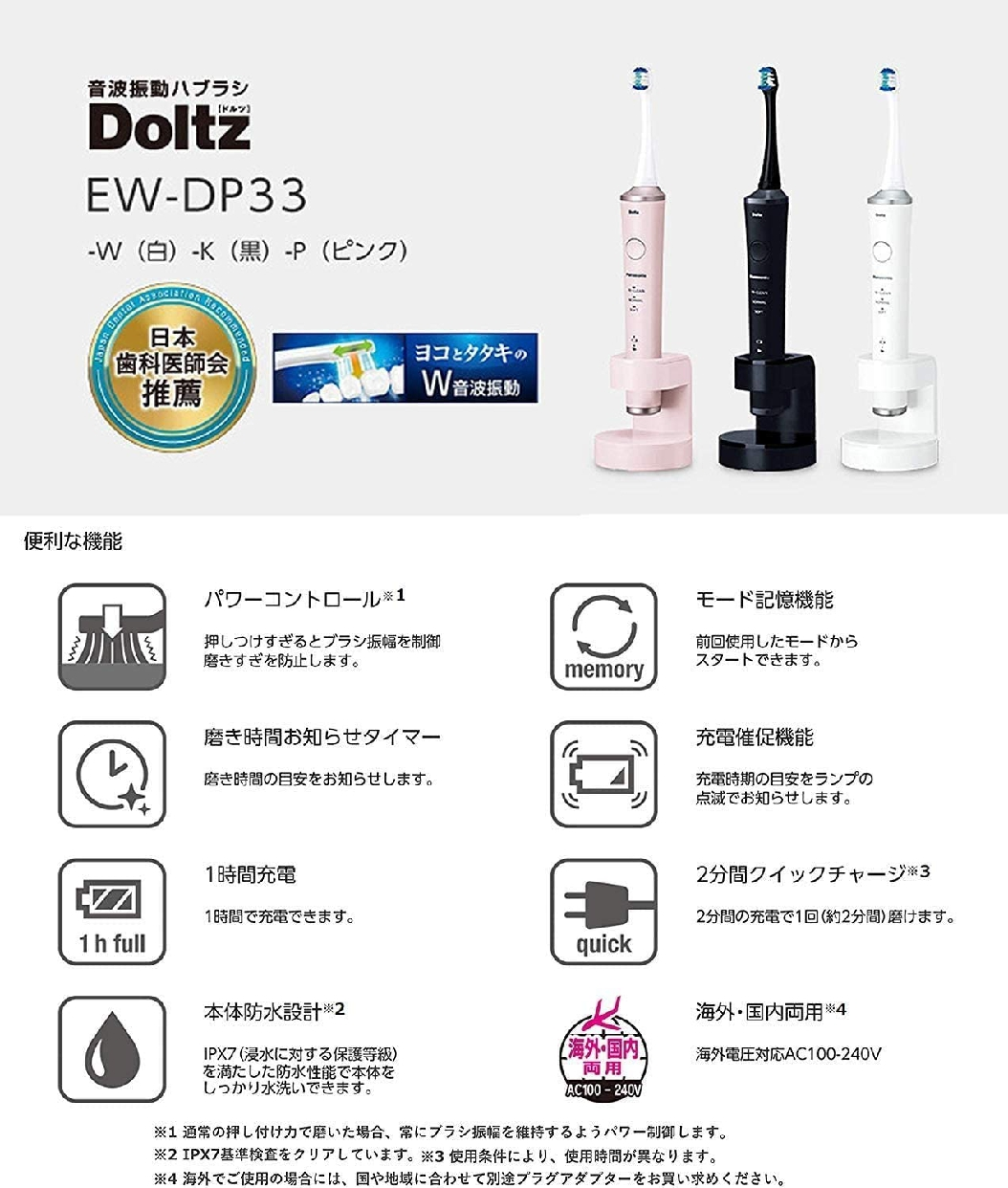 Doltz(ドルツ)EW-DP53の商品画像7