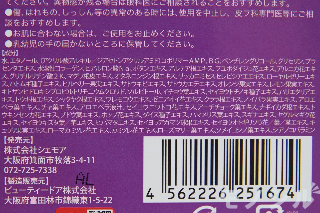 mejikaliner(メジカライナー) ナイト&ハード ペンシルの商品画像5 商品の成分表