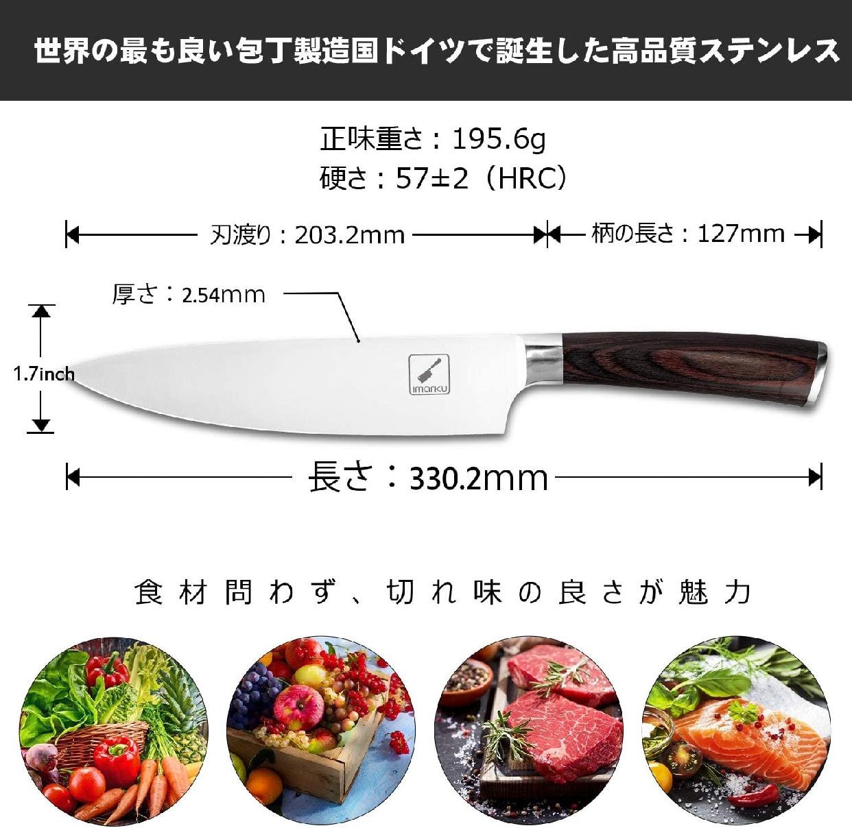 imarku(イマルク) シェフナイフ 203mmの商品画像4