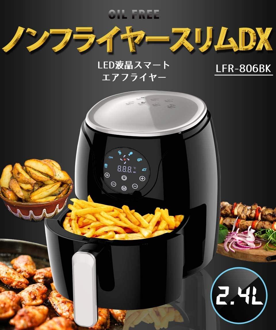ONLIFE(オンライン)ノンフライヤー スリムDX 2.4L LFR-806BK ブラックの商品画像2