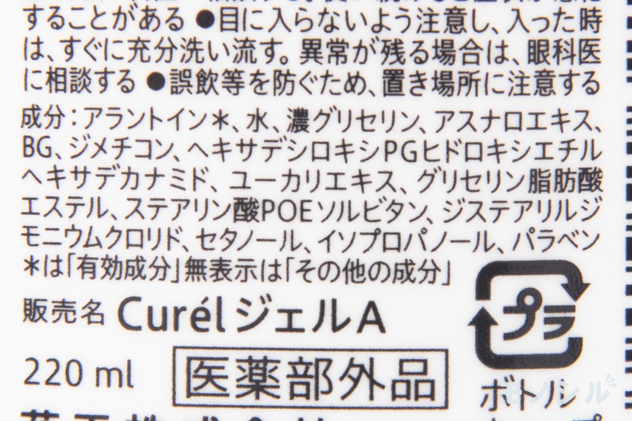 Curél(キュレル)ジェルローションの商品画像3