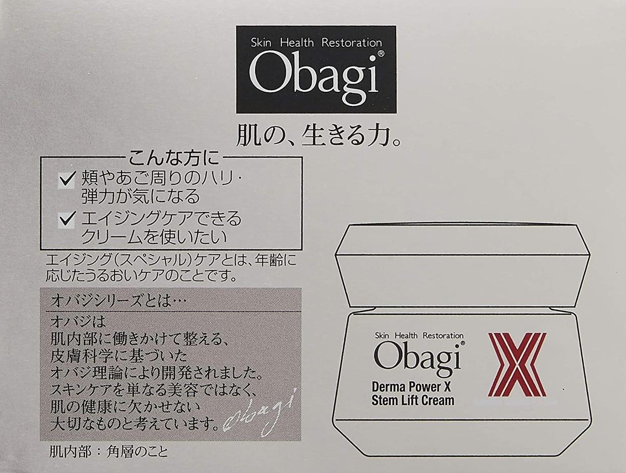 Obagi(Obagi) ダーマパワーX ステムリフトクリームの商品画像6