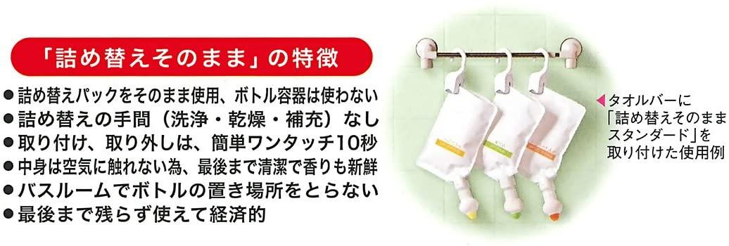三輝(さんき)『詰め替えそのまま』スタンダード(ワンセット)の商品画像4