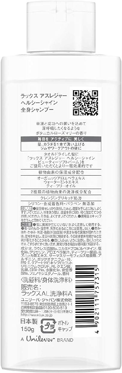LUX(ラックス) アスレジャー ヘルシーシャイン 全身シャンプーの商品画像2