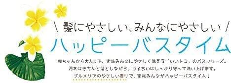 iitoko(いいトコ) いいトコシャンプープレミアムの商品画像7