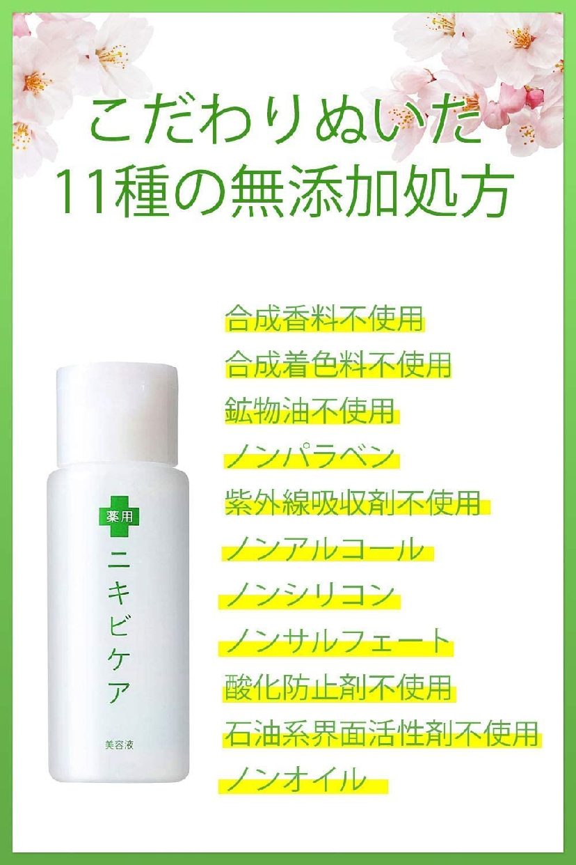 薬用 ニキビケア美容液の商品画像11