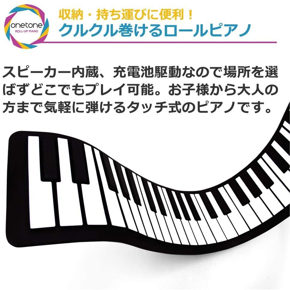 ONETONE(ワントーン) 49鍵盤ロールピアノ OTR-49の商品画像2