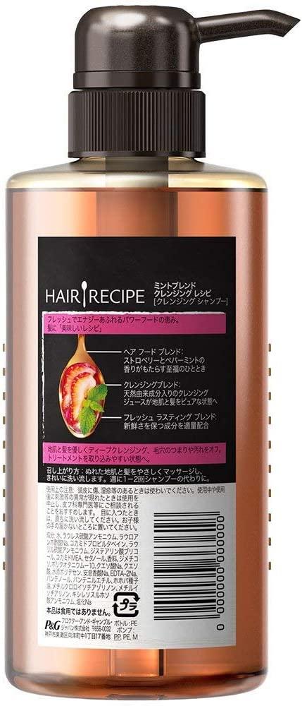Hair Recipe(ヘアレシピ)ミントクレンジングレシピ ミントブレンド [クレンジングシャンプー]の商品画像2