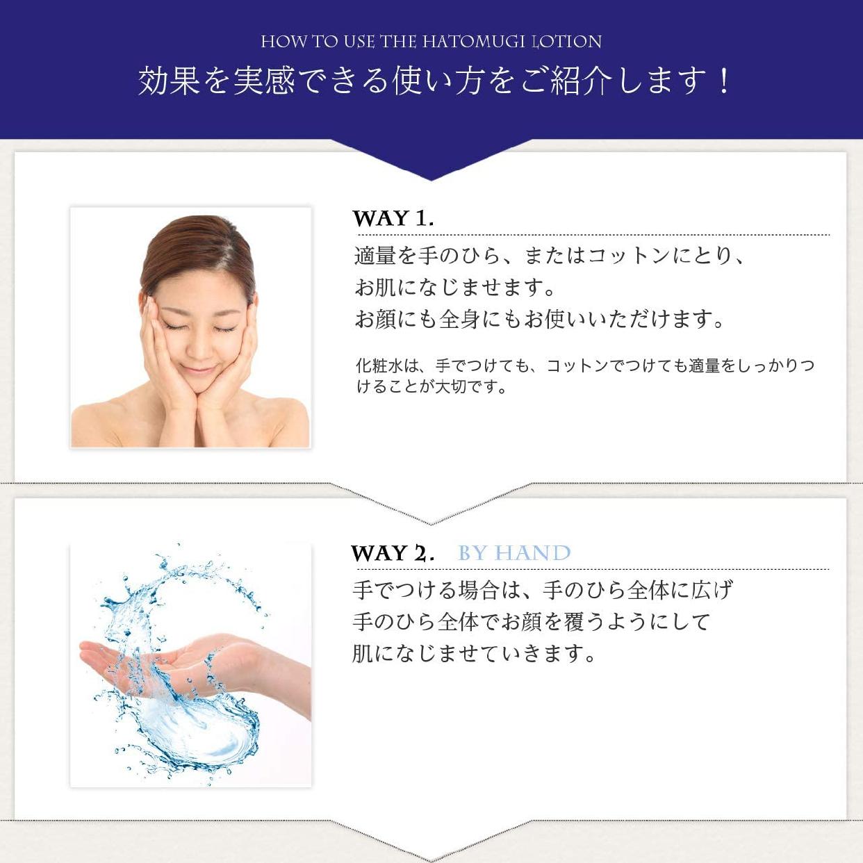 麗白 ハトムギ化粧水の商品画像8
