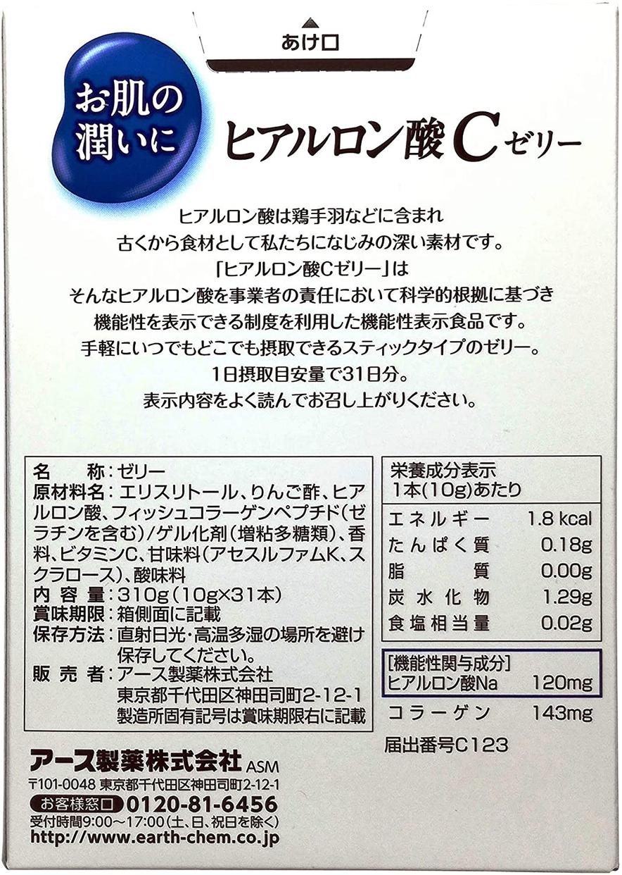 アース製薬 ヒアルロン酸Cゼリーの商品画像6