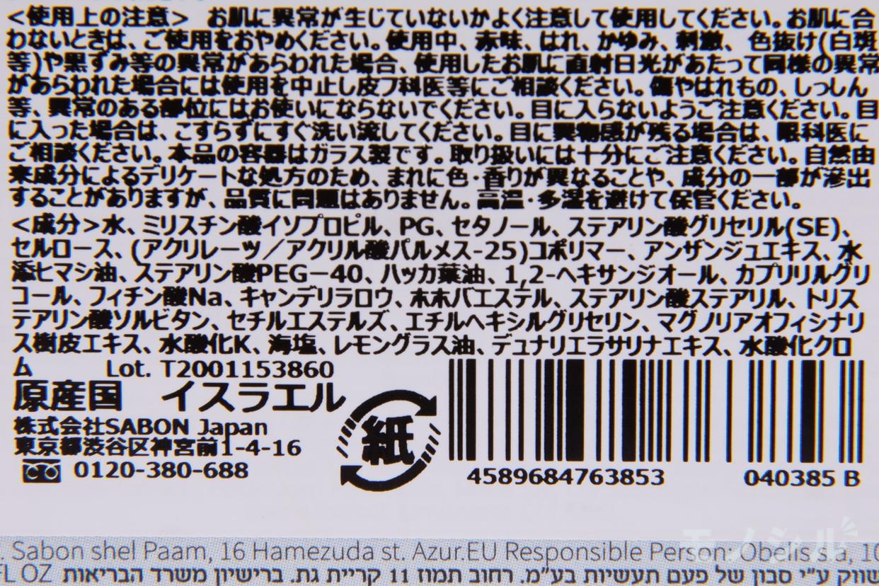 SABON(サボン) フェイスポリッシャー リフレッシングの商品パッケージの成分表
