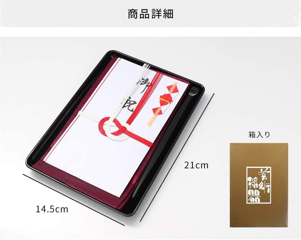 山家漆器店(やまがしっきてん)切手盆  カシュー塗り 黒 21cmの商品画像3