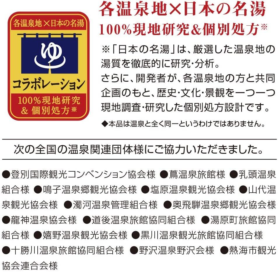 BATHCLIN(バスクリン) 日本の名湯 登別カルルスの商品画像4