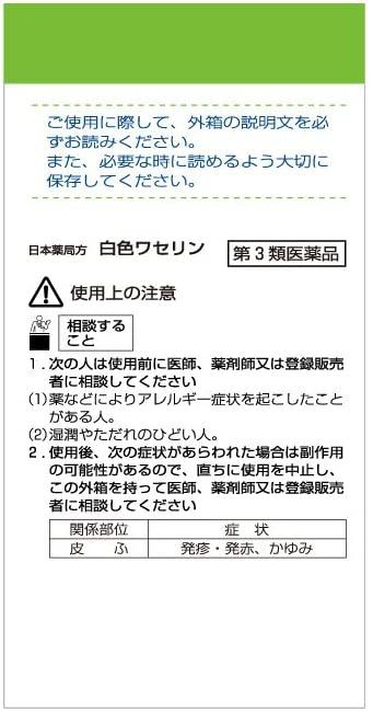 健栄製薬(ケンエー) 白色 ワセリンの商品画像2