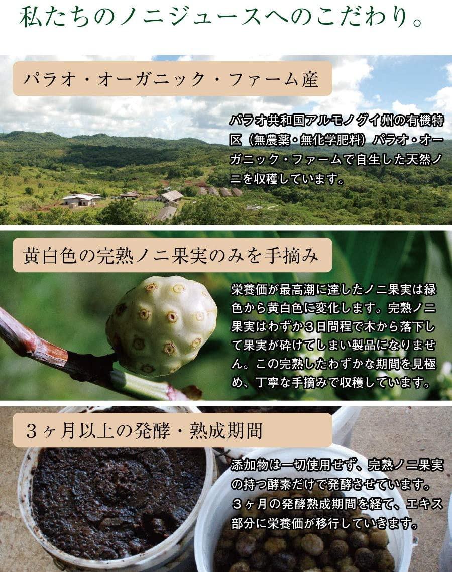 PMG 濃厚ノニジュースの商品画像4
