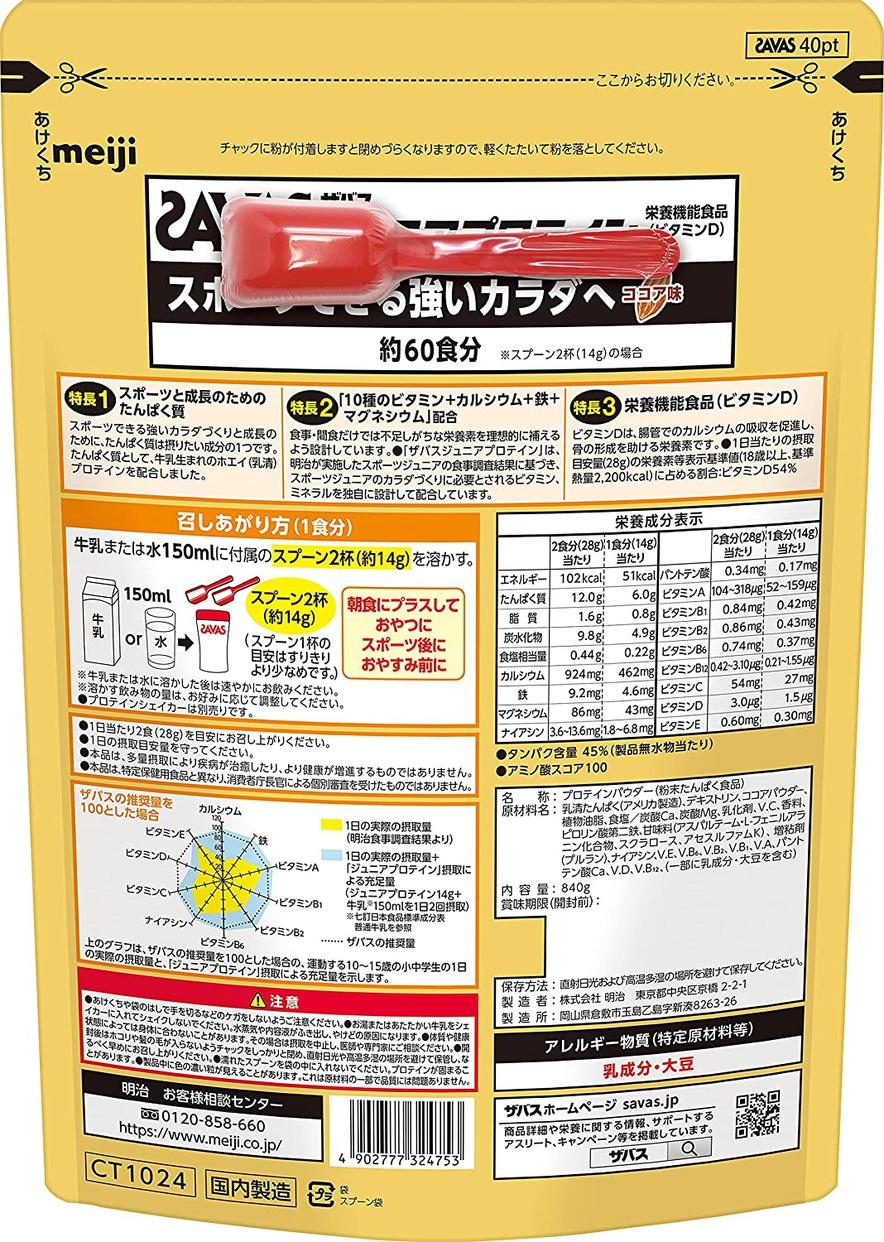 SAVAS(ザバス) ジュニアプロテインの商品画像2
