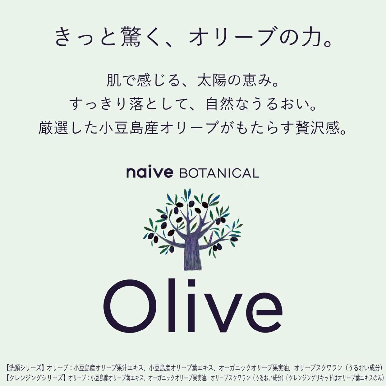 naive BOTANICAL(ナイーブボタニカル) クレンジングオイルの商品画像3