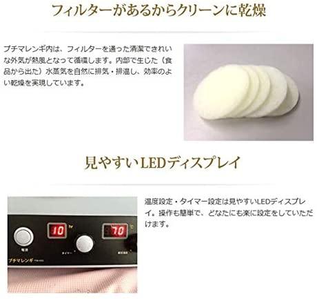 Tohmei Tech(トウメイテック)家庭用食品乾燥機 プチマレンギの商品画像4