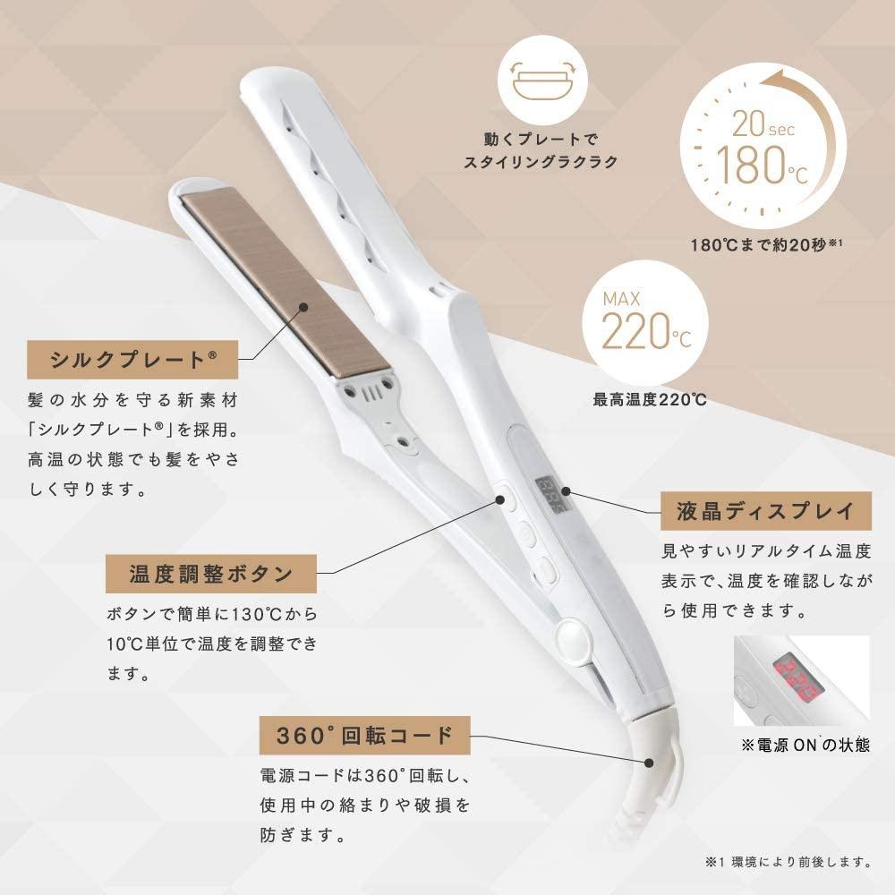 絹女(KINUJO) シルクプレートヘアアイロンの商品画像2