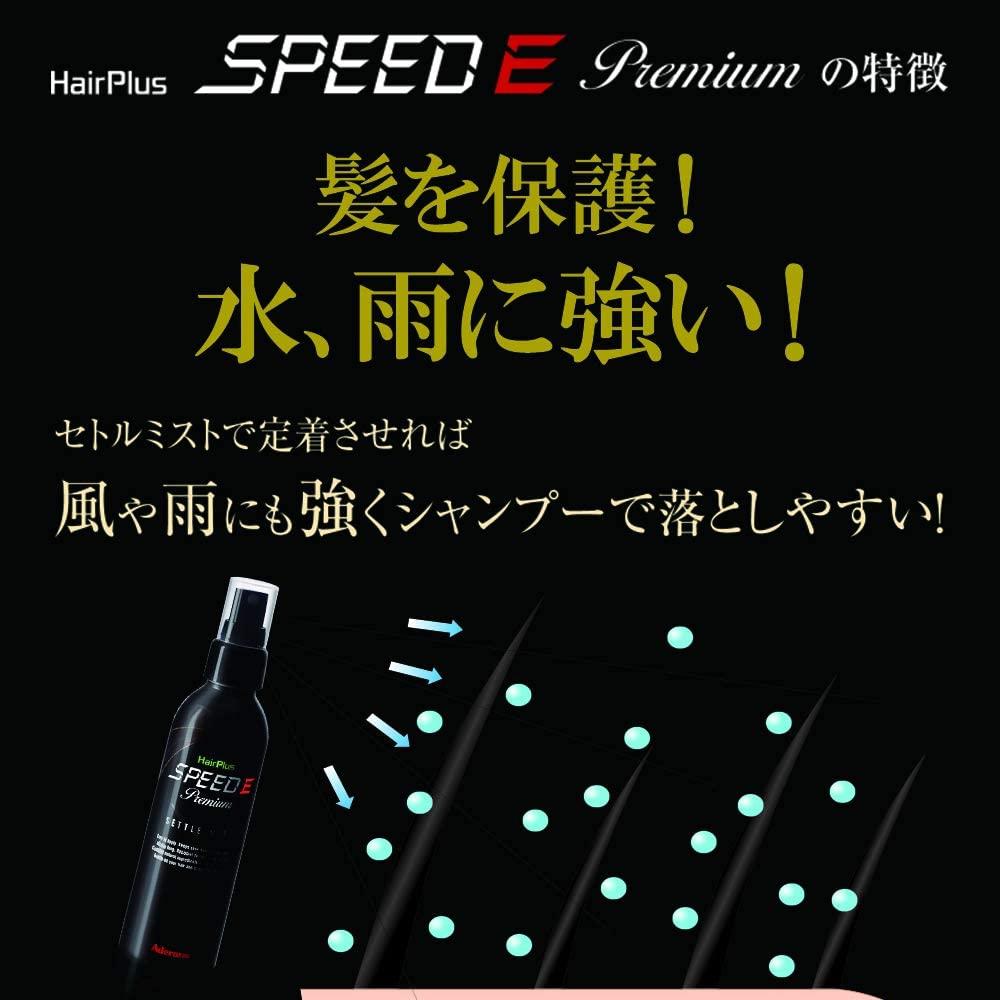 HairPlus(ヘアプラス) ヘアプラス スピードE プレミアムの商品画像6