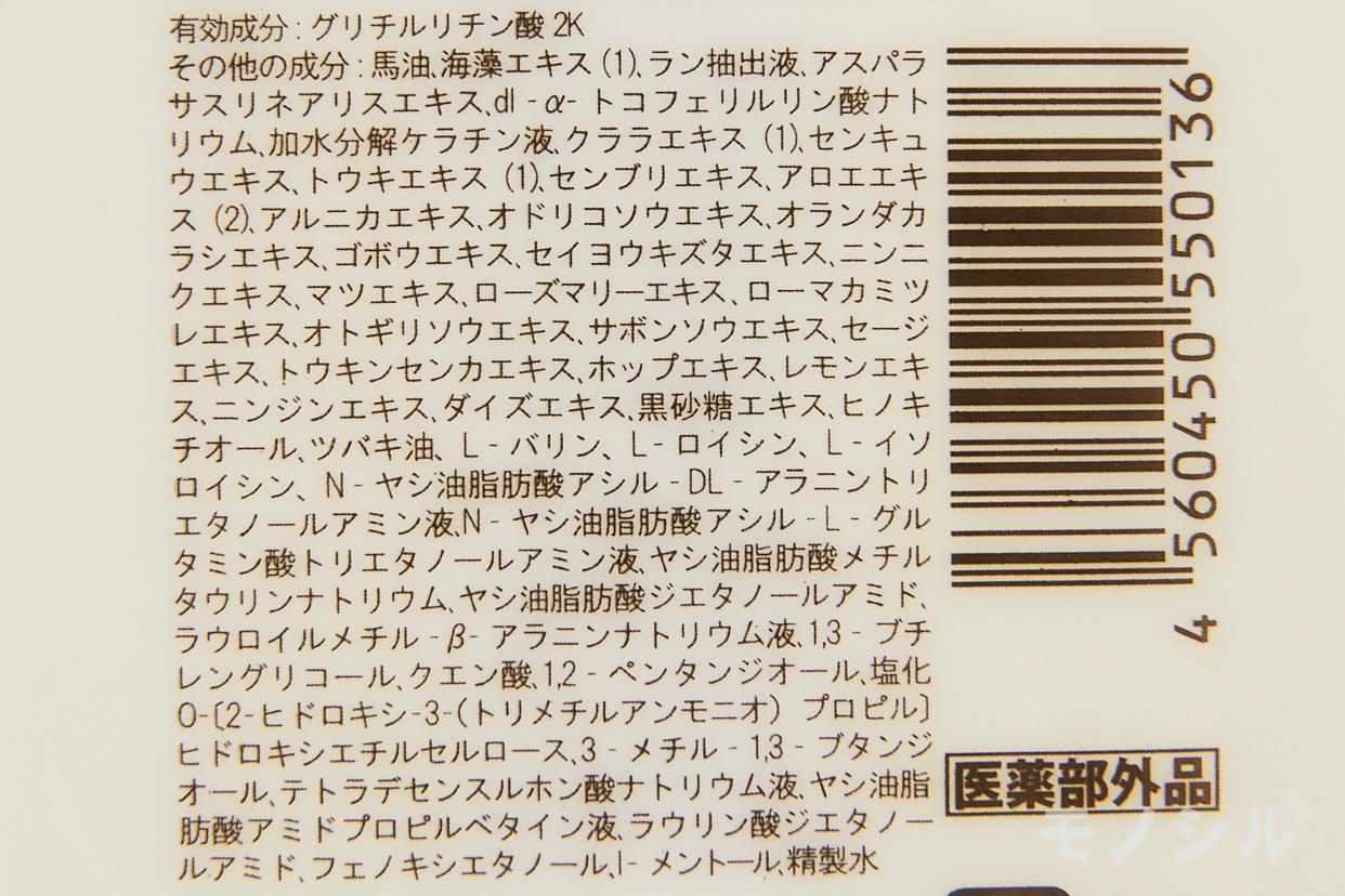 U-MA(ウーマ)ウーマシャンプー プレミアムの商品の成分表