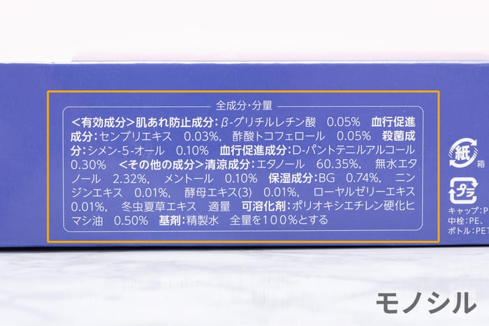 CHIFURE(チフレ)薬用育毛エッセンスの商品画像2