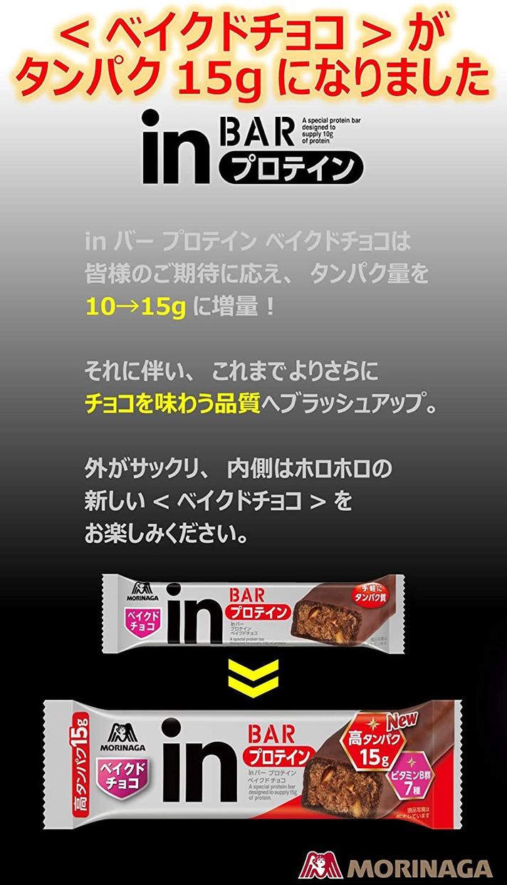 森永製菓(MORINAGA) inバー プロテイン 焼きチョコタイプの商品画像3