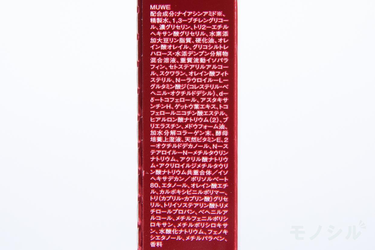 ONE BY KOSÉ(ワンバイコーセー) ONE BY KOSÉ ザ リンクレスの商品の成分表