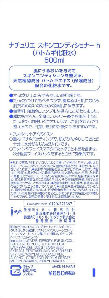 naturie(ナチュリエ)ハトムギ化粧水 スキンコンディショナーの商品画像11