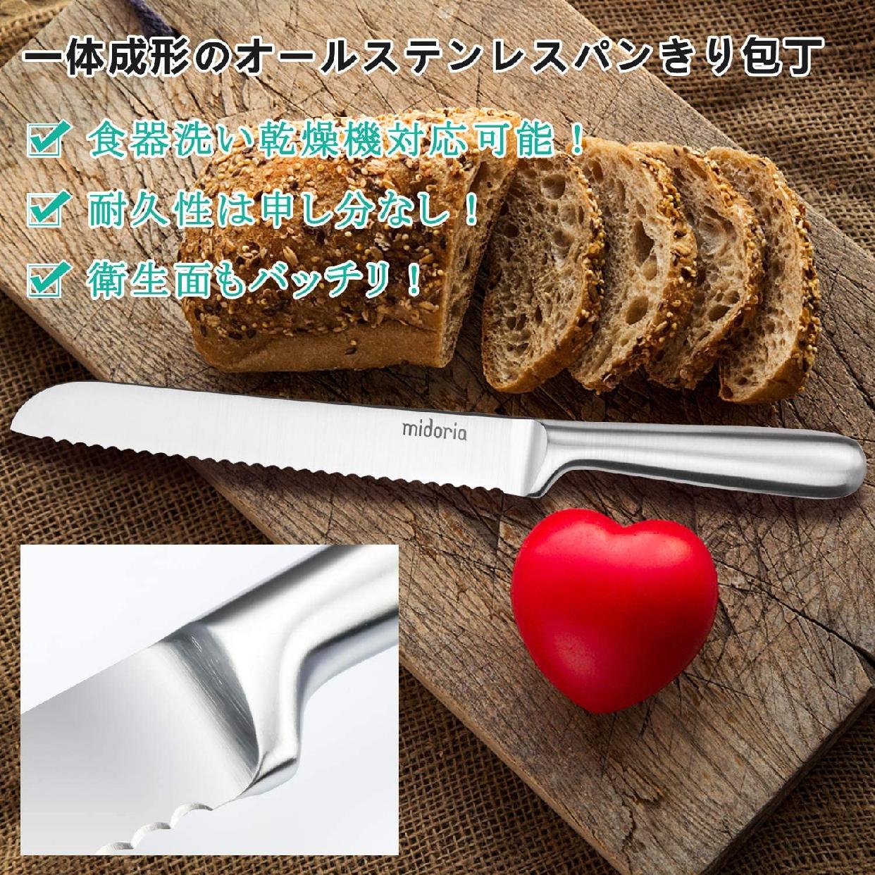 MIDORIA(ミドリア) パン切りナイフ シルバーの商品画像5