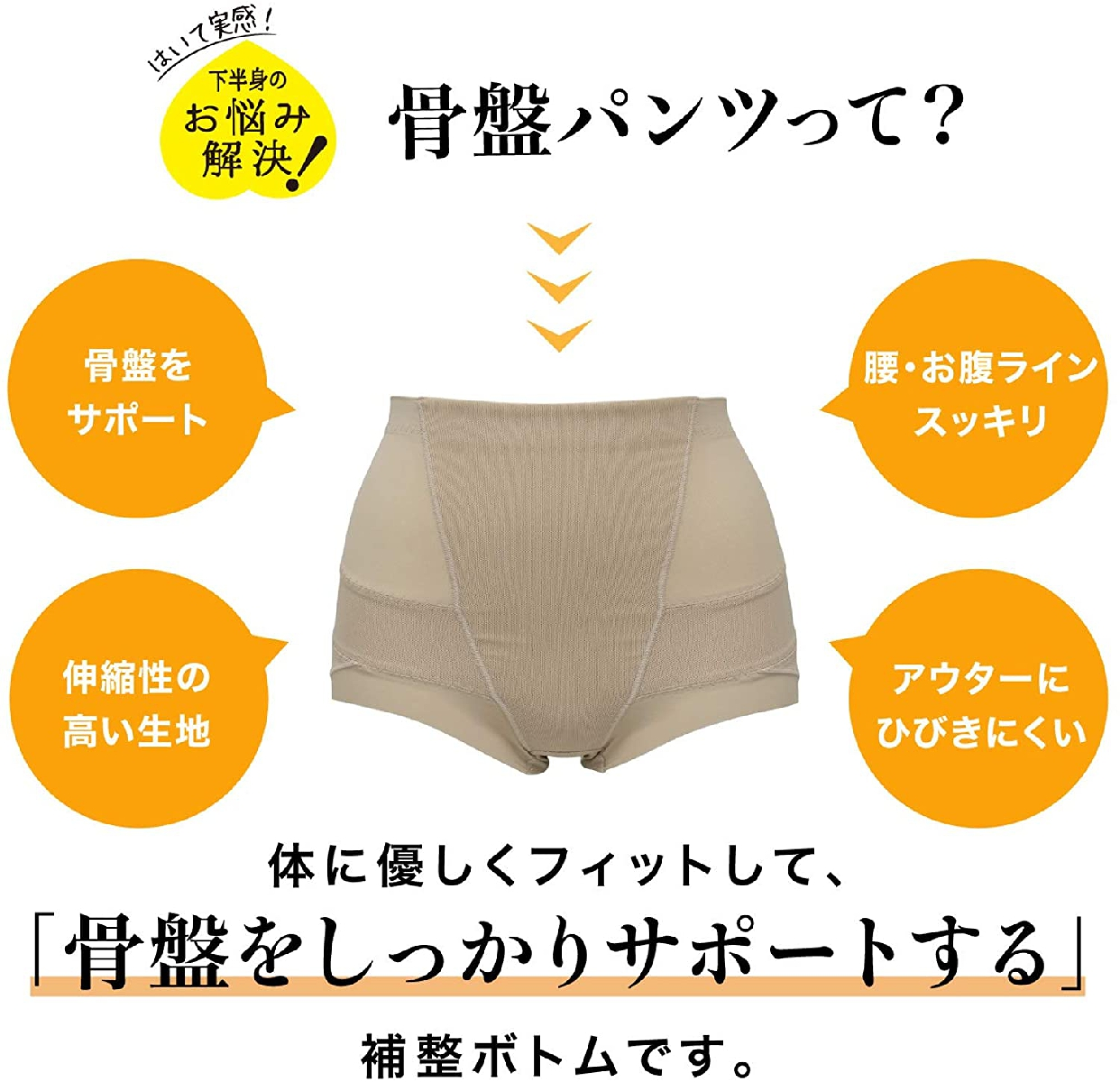 LECIEN(ルシアン)骨盤パンツ (ショート丈)の商品画像3