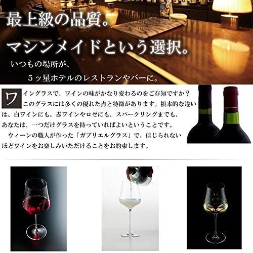 gabriel glas(ガブリエルグラス) マシンメイド:ガブリエルグラスの商品画像2