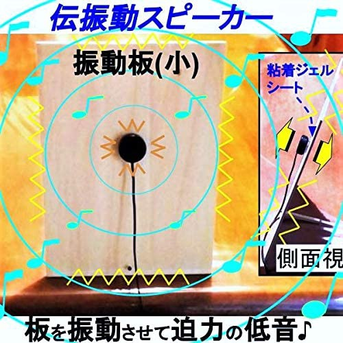 TafuOn(タフオン) 伝振動スピーカーの商品画像3
