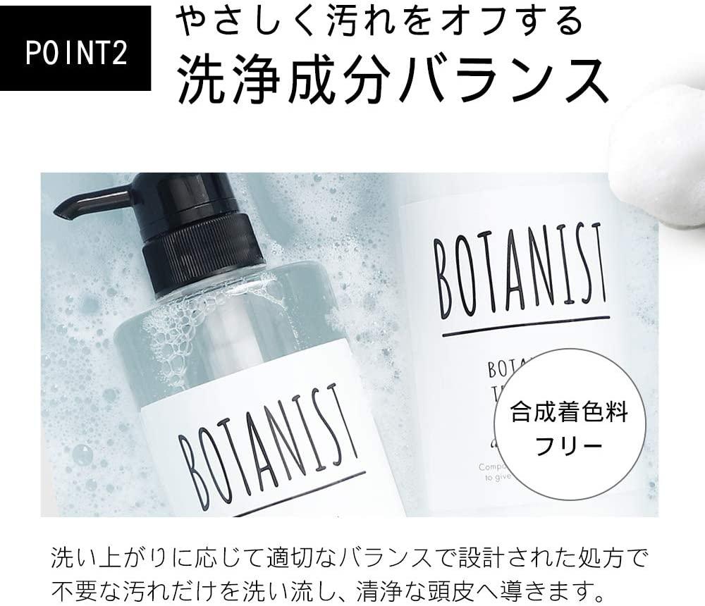 BOTANIST(ボタニスト)ボタニカルシャンプーモイストの商品画像9