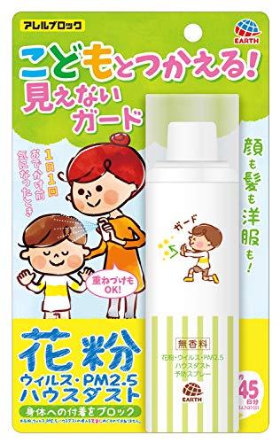 アレルブロック 花粉ガードスプレー ママ&キッズの商品画像