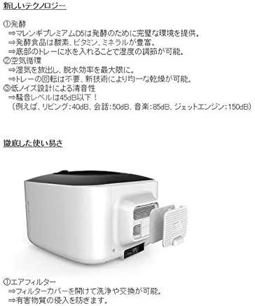 トウメイテック家庭用食品乾燥機 マレンギプレミアム D5 ホワイトの商品画像4