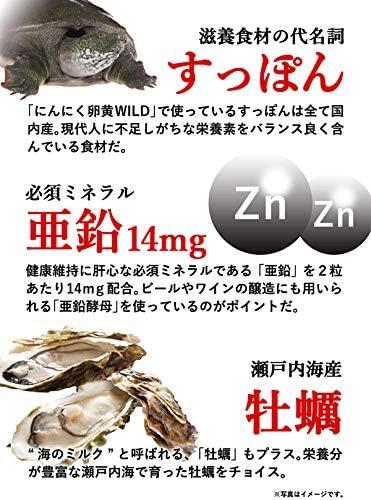やずや にんにく卵黄WILDの商品画像6