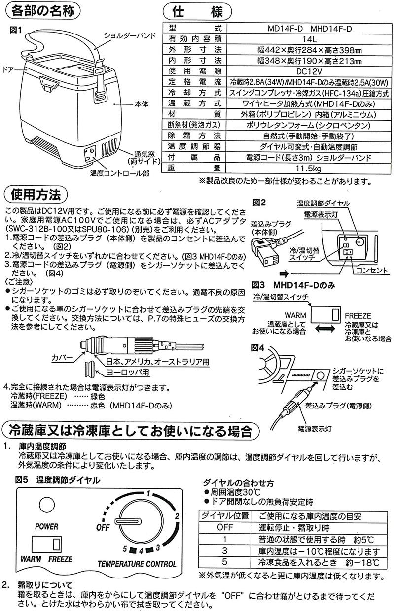 ENGEL(エンゲル) ポータブル冷凍冷蔵庫 MD14F MD14Fの商品画像9