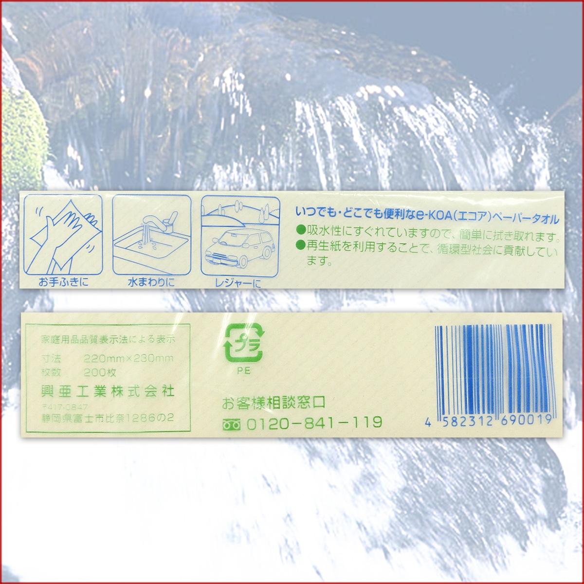 e-KOA(エコア) ペーパータオル 200枚 60パック(30パック×2ケース)の商品画像4